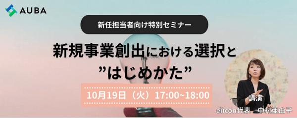 """【特別セミナー】新規事業創出における選択と """"はじめかた"""""""