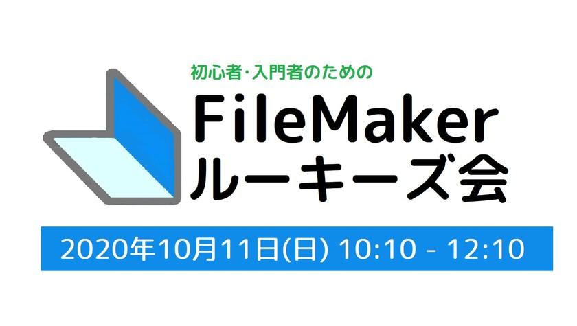 FileMakerルーキーズ会 #10【オンライン&オフライン】[告知専用版]