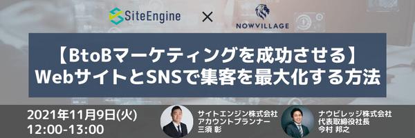 【BtoBマーケティングを成功させる】リーチからリード獲得までのメディア&SNSの運用ノウハウセミナー