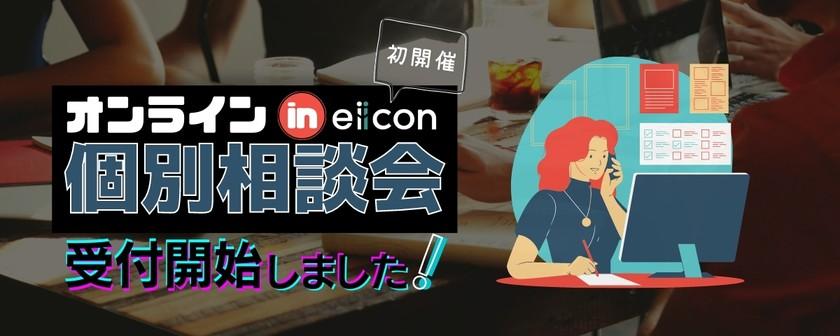 【 オンライン in  eiicon  個別相談会】※先着20社限定での実施とさせていただきます※