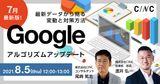 最新版!Googleアルゴリズムアップデート