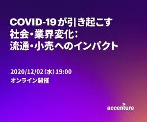 COVID-19が引き起こす社会・業界変化:流通・小売へのインパクト