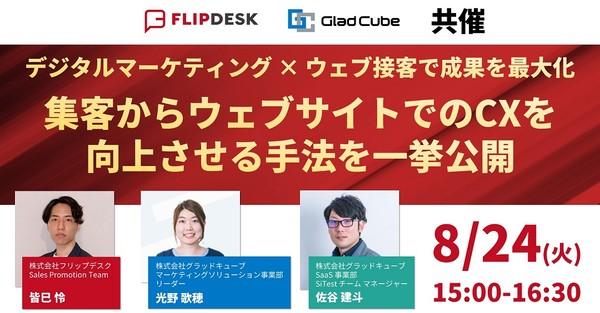 【Flipdesk × GladCube】デジタルマーケティング×ウェブ接客で成果を最大化 集客からウェブサイトでの CX(顧客体験)を向上させる手法を一挙公開