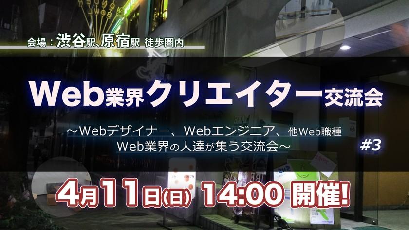 現15名【4/11(日)14時】Web業界クリエイター交流会(渋谷) #3