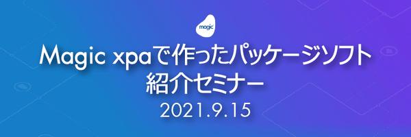 【参加無料】ローコード開発ツールMagic xpaで作ったパッケージソフト紹介セミナー