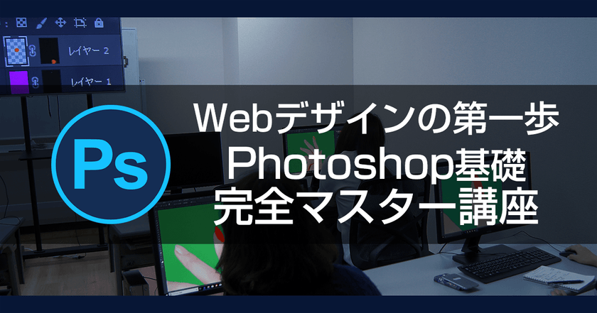 【オンライン開催】Webデザインの第一歩!Photoshop基礎マスター講座