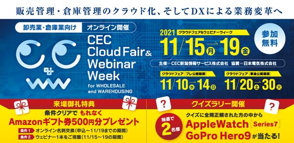 CECクラウドフェア&ウェビナーウィーク【11/15(月)~11/19(金)参加無料】
