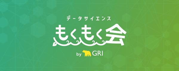 【GRIデータサイエンスもくもく会#2】 これでバッチリ理解!〜ニューラル機械翻訳の歴史と仕組みに迫る〜