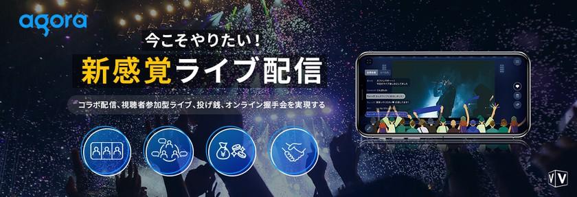 【Agora SDKセミナー】今こそやりたい!新感覚ライブ配信~コラボ配信、視聴者参加型ライブ、投げ銭、オンライン握手会を実現する~