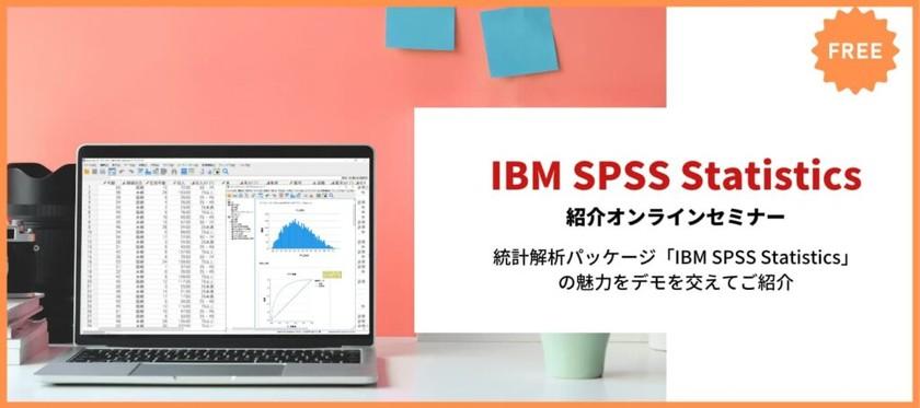 統計解析ソフトウェア「IBM SPSS Statistics」紹介オンラインセミナー