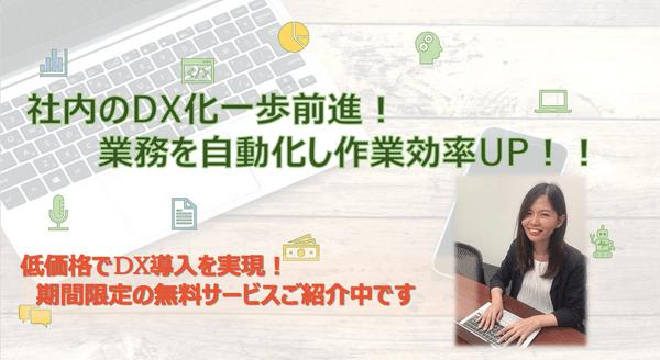 「社内のDX化一歩前進!業務を自動化し作業効率UP!!」