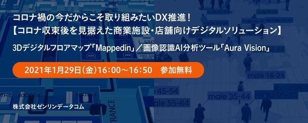 コロナ禍の今だからこそ取り組みたいDX推進!【コロナ収束後を見据えた商業施設・店舗向けデジタルソリューション】3Dデジタルフロアマップ「Mappedin」/画像認識AI分析ツール「Aura Vision」