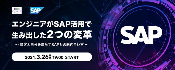 顧客と自分を満たすSAPとの向き合い方 〜エンジニアがSAP活用で生み出した2つの変革〜