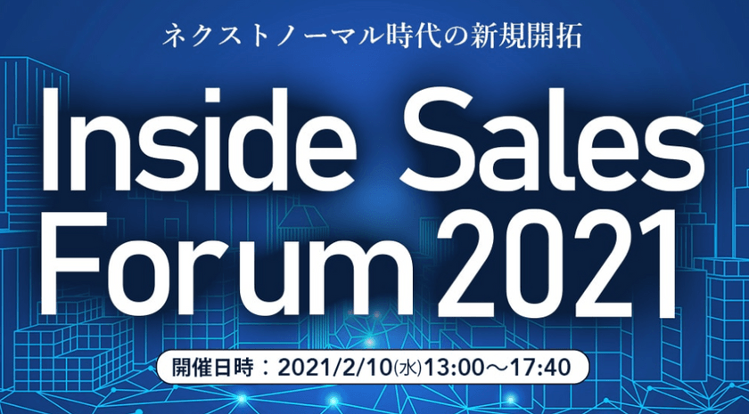 InsideSales forum 2021