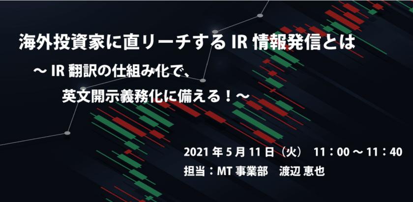 【無料オンライン】海外投資家に直リーチするIR情報発信とは~IR翻訳の仕組み化で、英文開示義務化に備える!~