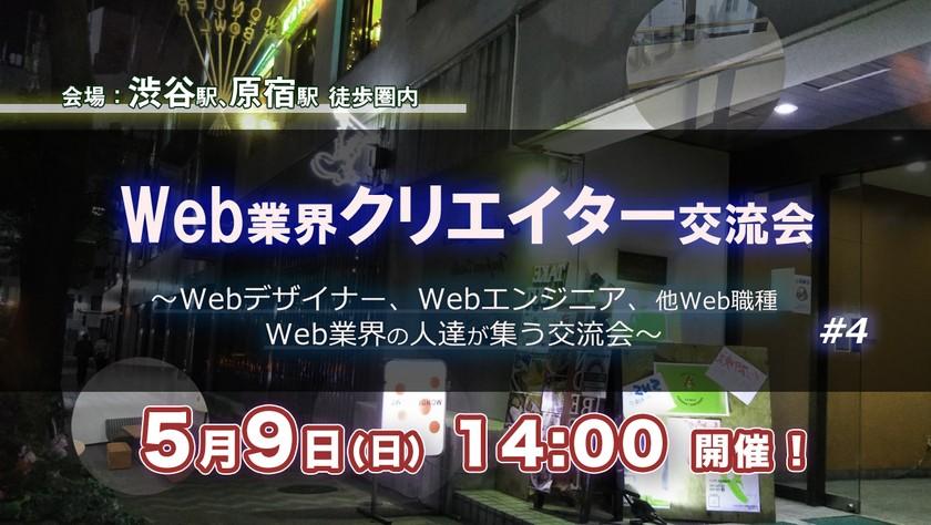 【5/9(日)14時】Web業界クリエイター交流会(渋谷) #4