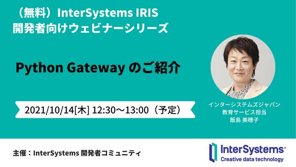[InterSystems IRIS ウェビナーシリーズ  第2回 ]  Python Gateway のご紹介