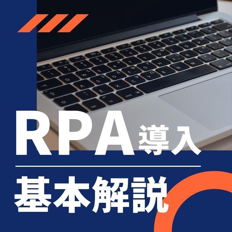 失敗しないRPA導入の基本を解説『RPA導入WEBセミナー』/参加無料(ロボオペレータ版)