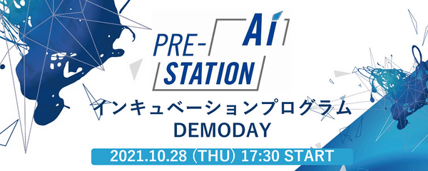 【オンライン開催】PRE-STATION Ai インキュベーションプログラム DEMODAY