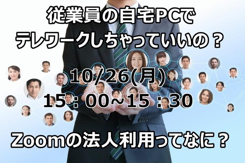 【中小企業さま必見】初めてのテレワーク導入で成功のコツ(10/26開催)