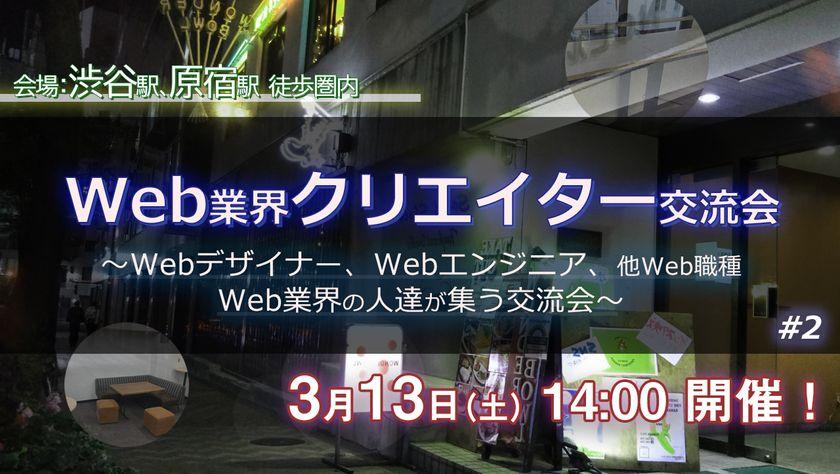現8名【3/13(土)14時】Web業界クリエイター交流会(渋谷) #2
