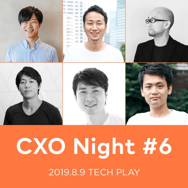 CXO Night #6 CXOのリアル