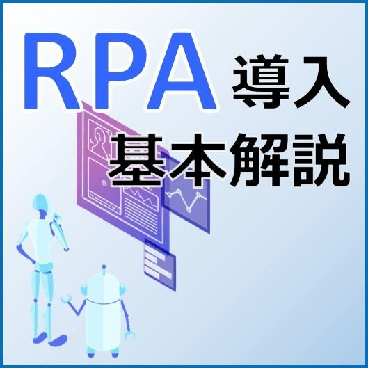 【導入検討中の方必見】RPA導入で失敗しない現場主導アプローチを解説≪ツールの紹介・デモ実演あり≫