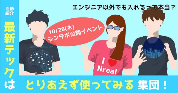 【一般参加歓迎!】シンギュラリティ・ラボ 公開イベント(10/28)
