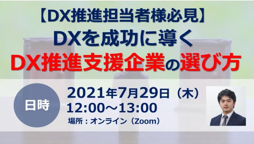 【DX担当者さま必見!】500社以上のDX支援実績に基づく DXを成功に導くDX推進支援企業の選び方