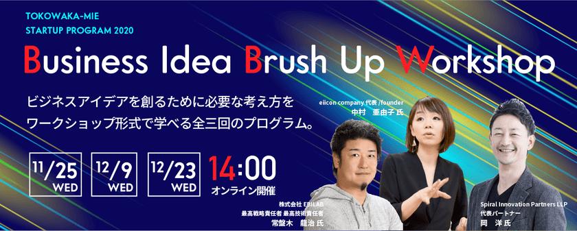 Bussiness Idea Brush Up Workshop  ~ビジネスアイデアを創るために必要な考え方を ワークショップ形式で学べる全三回のプログラム~
