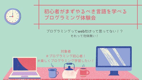 【プログラミング初心者、忙しい就活生必見】たった1時間のプログラミング体験会
