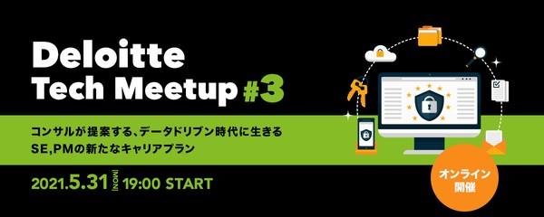 【オンライン開催】Deloitte Tech Meetup #3 -コンサルが提案する、 データドリブン時代に生きるSE,PMの新たなキャリアプラン