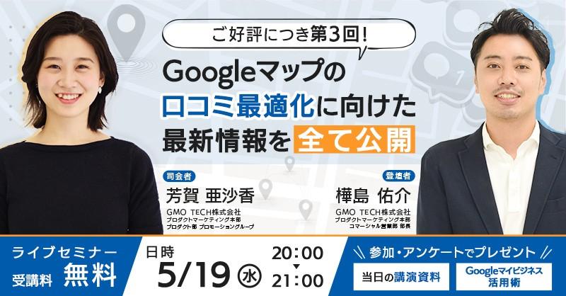 【再び講演!】Googleマップの口コミ最適化に向けた最新情報を「全て公開」
