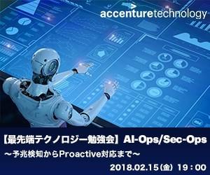 人気のため再再増席!【最先端テクノロジー勉強会】AI-Ops/Sec-Ops ~予兆検知からProactive対応まで~
