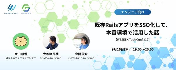 既存RailsアプリをSSO化して、本番環境で活用した話【WESEEK Tech Conf #12】