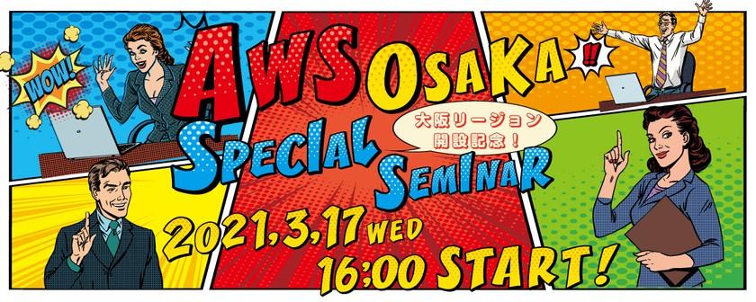 大阪リージョン開設記念!AWS導入支援セミナー ~AWS活用事例を交えた移行へのポイント解説~
