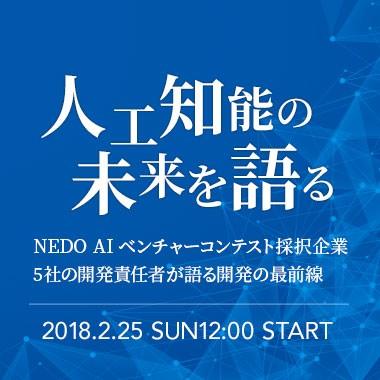 【エンジニア向けイベント】人工知能の未来を語る ~ NEDO AI ベンチャーコンテスト採択企業5社の開発責任者が語る開発の最前線 ~