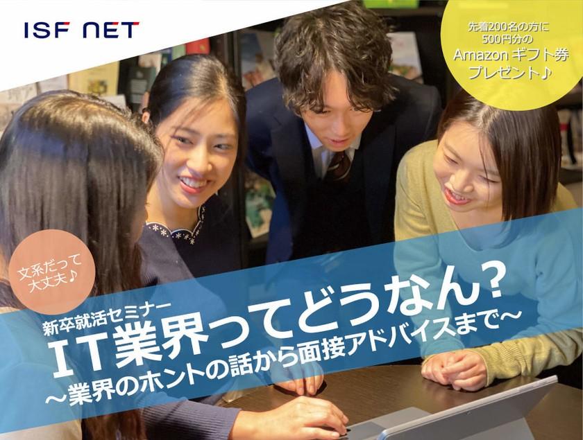 【新卒就活セミナー】IT業界ってどうなん?