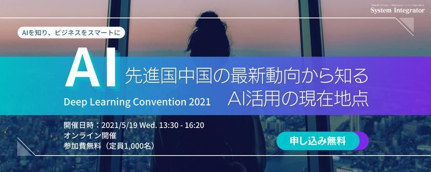 AI先進国中国の最新動向から知るAI活用の現在地点 Deep Learning Convention 2021