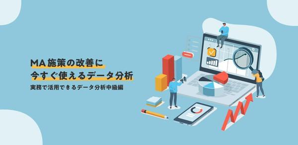 【無料】30分でMA施策の改善に今すぐ使えるデータ分析を学ぶ!中級編