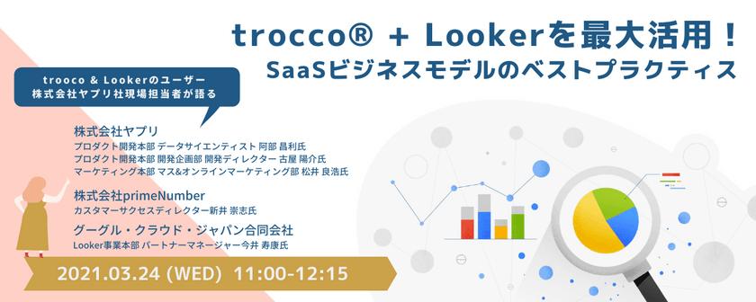 【無料オンライン】trocco + Lookerを最大活用! SaaSビジネスモデルのベストプラクティス!〜株式会社ヤプリの現場担当者が語る〜