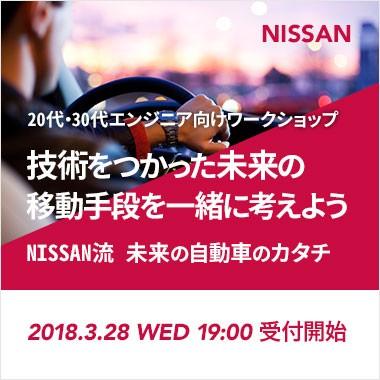 【20代・30代エンジニア向けワークショップ】技術をつかった未来の移動手段を一緒に考えよう − NISSAN流 未来の自動車のカタチ −