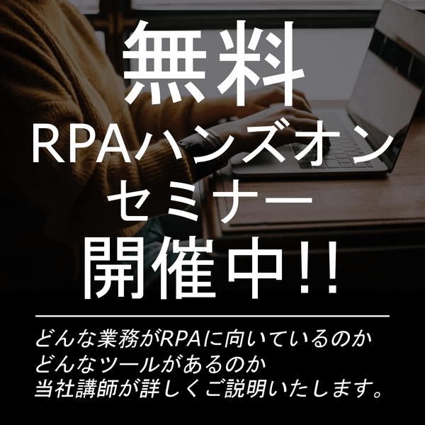 【好評】RPA無料ハンズオンセミナー(UiPath)
