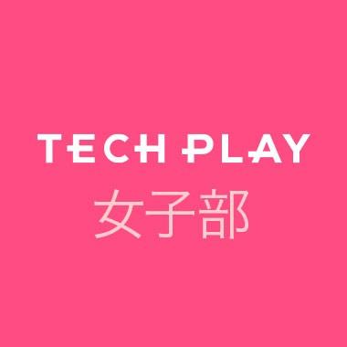 【再増枠】第30回 TECH PLAY女子部もくもく会  #techplaygirls