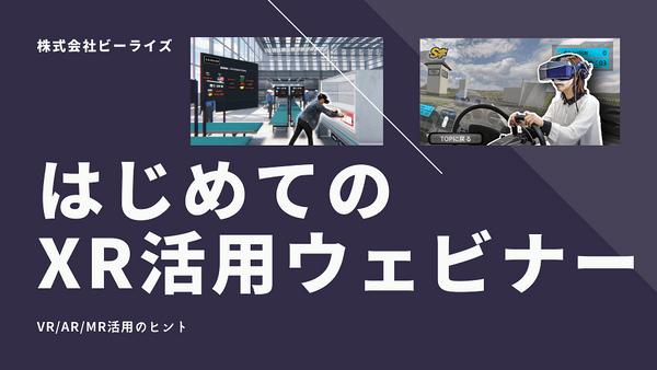 はじめてのXR(VR/AR/MR)活用ウェビナー
