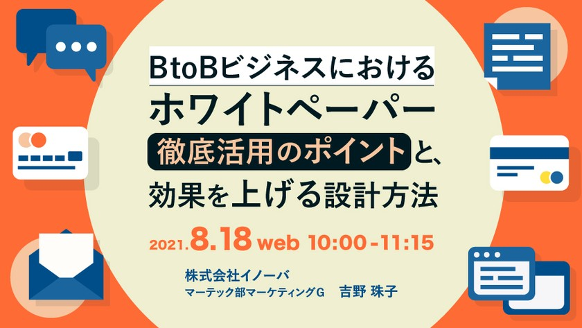 BtoBビジネスにおけるホワイトペーパー徹底活用のポイントと、効果を上げる設計方法