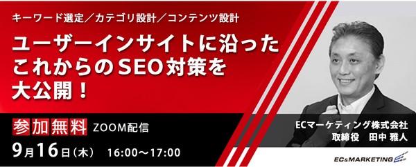 【9/16開催】第2回「ユーザーインサイトに沿ったこれからのSEO対策 ~キーワード選定/カテゴリ設計/コンテンツ設計~」