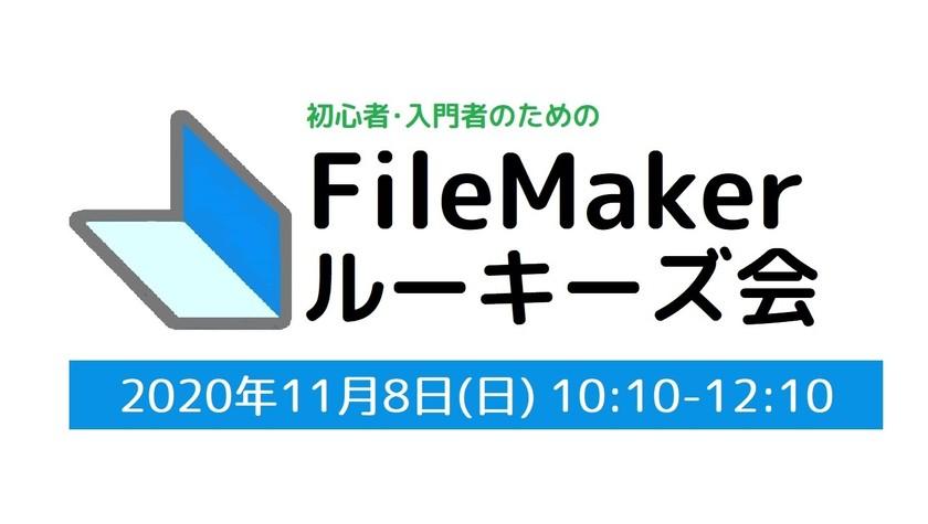 FileMaker勉強会のFMルーキーズ会 #11【オンライン&オフライン】[告知専用版]※ここでの参加申込は無効です