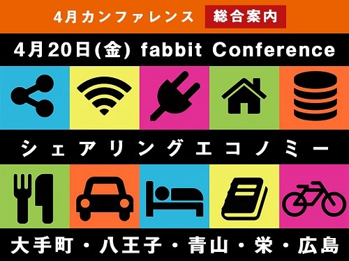 fabbit Conference―『シェアリングエコノミービジネスの今』―