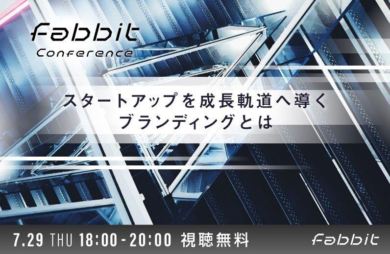 【7月29日(木)開催】fabbit Conference ~スタートアップを成長軌道へ導くブランディングとは~